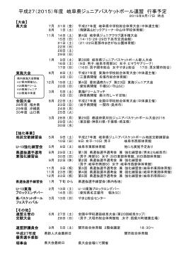 行事予定 - 岐阜県バスケットボール協会