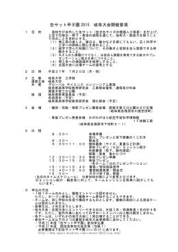 缶サット甲子園2015 岐阜地方大会 開催要項(PDF)
