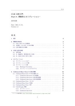 +/- 分析入門 2=HJ &:関数形とカリブレーション∗ 目次