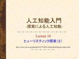 講義10(PDFファイル)
