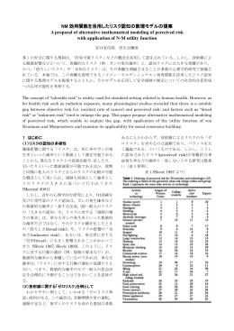NM効用関数を活用したリスク認知の数理モデルの提案