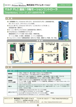 マルチ PLC 直結16軸モーションコントローラ