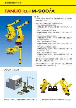 M-900iA カタログ