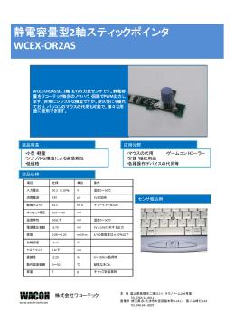 静電容量型2軸スティックポインタ WCEX-OR2AS