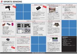 9 軸ワイヤレスモーションセンサの拡充 無線計測機器に必要不可欠な