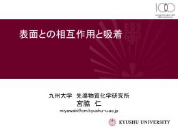 表面との相互作用と吸着 - 九州大学 尹・宮脇 Yoon and Miyawaki