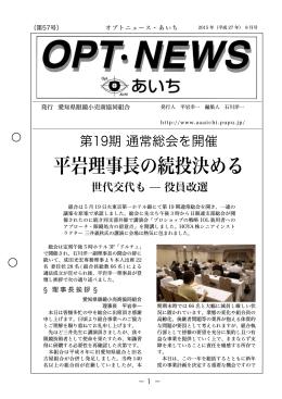 平岩理事長の続投決める - 愛知県眼鏡小売商協同組合