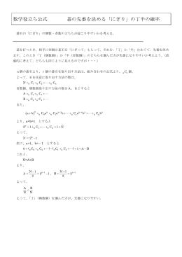 数学役立ち公式 碁の先番を決める「にぎり」の丁半の確率
