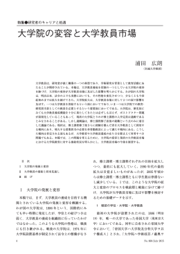 大学院の変容と大学教員市場(PDF:832KB)
