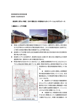 奈良町にぎわい特区 日本で最も古い市街地からのイノベーションモデル