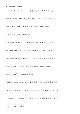 古い淚光閃閃日文歌詞 1 ふるいアルバムめくり、 ありがとうってつぶやい
