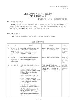 資料 8-1 - JPNIC