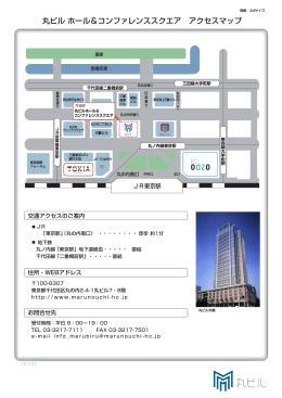丸ビル ホール&コンファレンススクエア アクセスマップ