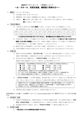 浦添市てだこホール ご利用について ~大・小ホール、市民交流室、練習