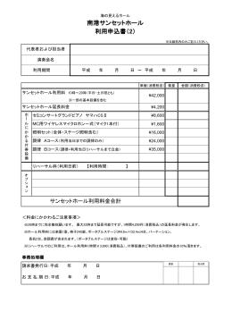 南港サンセットホール 利用申込書(2)