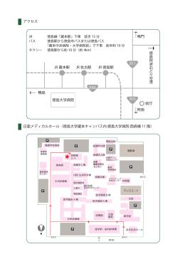 日亜メディカルホール(徳島大学蔵本キャンパス内 徳島大学病院 西病棟