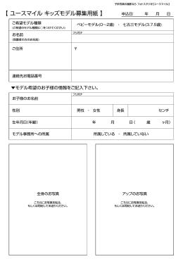 【 ユースマイル キッズモデル募集用紙 】