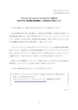サンクスマイル - 日本生命保険
