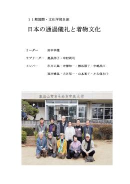 日本の通過儀礼と着物文化
