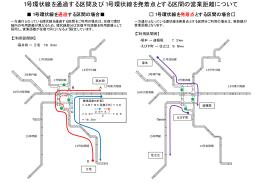 1号環状線を通過する区間及び1号環状線を発着点とする区間の営業