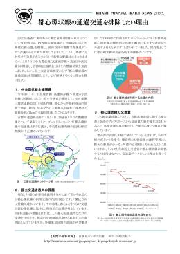 都心環状線の通過交通を排除したい理由