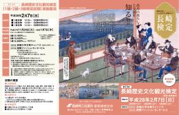 こちら - 長崎歴史文化観光検定