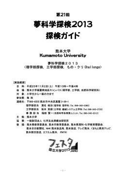 夢科学探検2013 探検ガイド