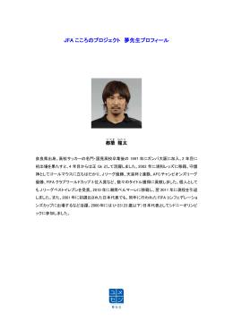 JFA こころのプロジェクト 夢先生プロフィール