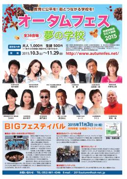 夢の学校 - 地域別県民文化大祭典 2015 オータムフェスティバル