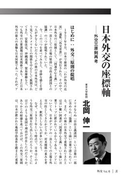 日本外交の座標軸