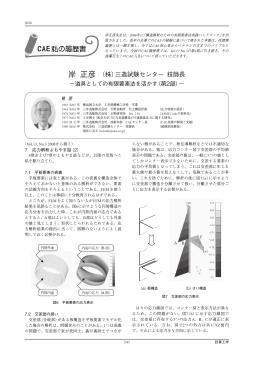 岸 正彦 (株)三造試験センター 技師長