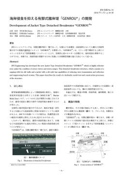 海岸侵食を抑える有脚式離岸堤「GENROU®」の開発