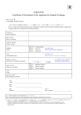在籍証明書 Certificate of Enrollment of the