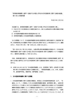 「高等教育機関に進学・在籍する外国人学生の日本語教育に関する検討