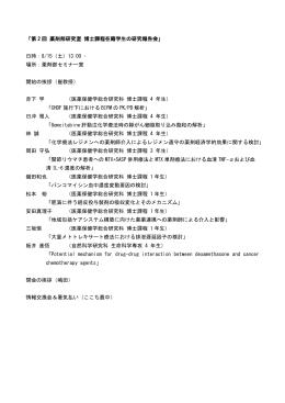 「第 2 回 薬剤部研究室 博士課程在籍学生の研究報告会」 日時:8/15(土