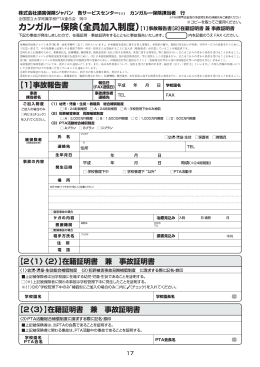 カンガルー保険申請書