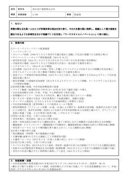 東京急行電鉄株式会社 4,296 業種 陸運業 1.ねらい 背景の異なる社員