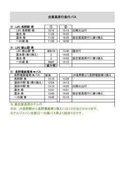 現地までの急行バスの時間表はこちらになります。