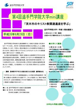 「茨木市のキリスト教関連遺産を学ぶ」