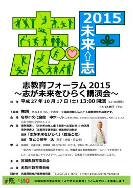 志教育フォーラム2015開催案内ちらし [PDFファイル/507KB]