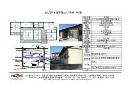 志丸邸(木造平屋たて)平成14年築