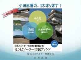 ほうとくエネルギー株式会社 志 澤 昌 彦