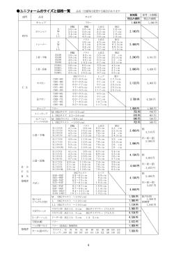 サイズ価格一覧(PDF)