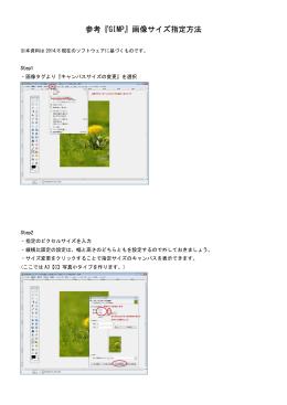 参考『GIMP』画像サイズ指定方法
