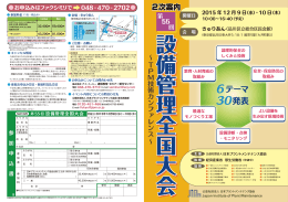 第55回設備管理全国大会 - 日本プラントメンテナンス協会