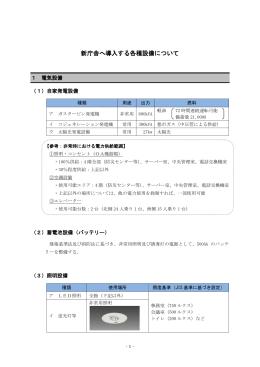 導入設備機器(PDF形式 1096キロバイト)
