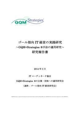 ゴール指向 IT 経営の実践研究 研究報告書