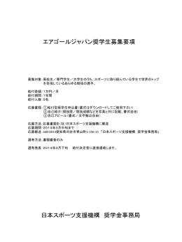 エアゴールジャパン奨学生募集要項 日本スポーツ支援機構 奨学金事務局