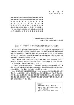 文部科学省事務連絡 [PDFファイル/23KB]