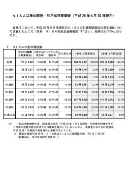 NISA口座の開設・利用状況等調査(平成 26 年6月 30 日現在)